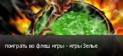 поиграть во флеш игры - игры Зелье