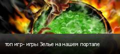 топ игр- игры Зелье на нашем портале