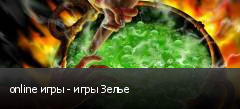 online игры - игры Зелье
