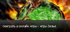 поиграть в онлайн игры - игры Зелье