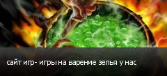 сайт игр- игры на варение зелья у нас