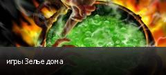 игры Зелье дома