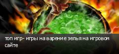 топ игр- игры на варение зелья на игровом сайте