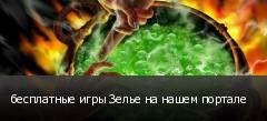 бесплатные игры Зелье на нашем портале