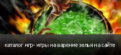 каталог игр- игры на варение зелья на сайте