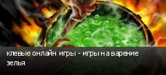 клевые онлайн игры - игры на варение зелья