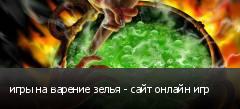 игры на варение зелья - сайт онлайн игр
