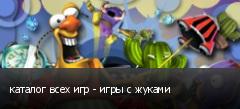 каталог всех игр - игры с жуками