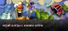 играй в игры с жуками online