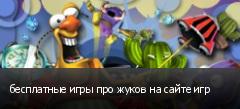 бесплатные игры про жуков на сайте игр