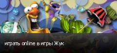играть online в игры Жук