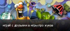 играй с друзьями в игры про жуков