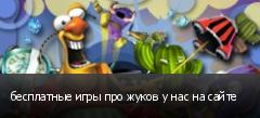 бесплатные игры про жуков у нас на сайте