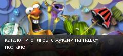 каталог игр- игры с жуками на нашем портале
