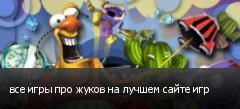все игры про жуков на лучшем сайте игр