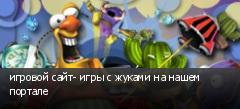 игровой сайт- игры с жуками на нашем портале