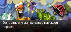 бесплатные игры про жуков на нашем портале