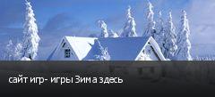 сайт игр- игры Зима здесь