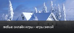 любые онлайн игры - игры зимой