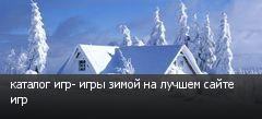 каталог игр- игры зимой на лучшем сайте игр