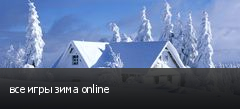 все игры зима online