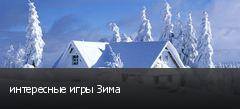 интересные игры Зима