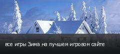 все игры Зима на лучшем игровом сайте