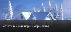 играть в мини игры - игры зима