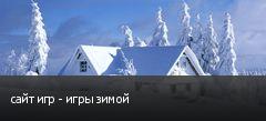 сайт игр - игры зимой