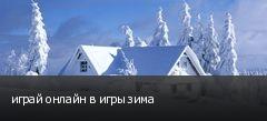играй онлайн в игры зима