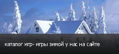 каталог игр- игры зимой у нас на сайте