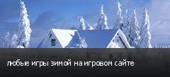 любые игры зимой на игровом сайте