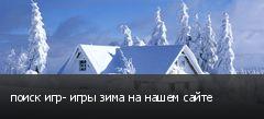 поиск игр- игры зима на нашем сайте