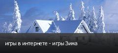 игры в интернете - игры Зима