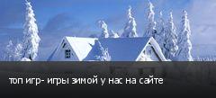 топ игр- игры зимой у нас на сайте