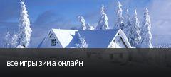 все игры зима онлайн