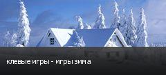 клевые игры - игры зима
