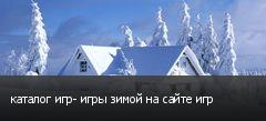 каталог игр- игры зимой на сайте игр