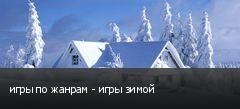 игры по жанрам - игры зимой