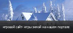 игровой сайт- игры зимой на нашем портале