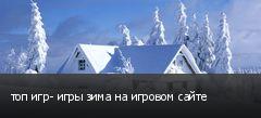 топ игр- игры зима на игровом сайте