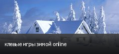 клевые игры зимой online