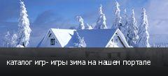 каталог игр- игры зима на нашем портале