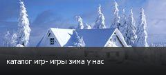 каталог игр- игры зима у нас