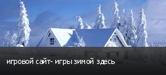 игровой сайт- игры зимой здесь