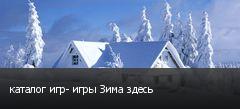 каталог игр- игры Зима здесь