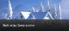 flash игры Зима в сети