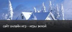 сайт онлайн игр - игры зимой