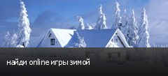 найди online игры зимой