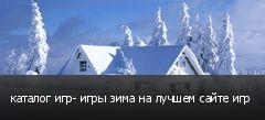 каталог игр- игры зима на лучшем сайте игр